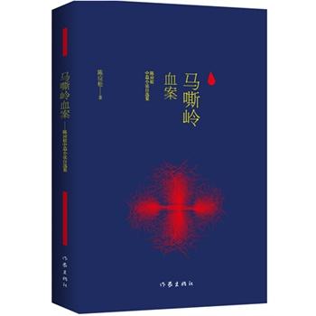 马嘶岭血案:陈应松中篇小说自选集