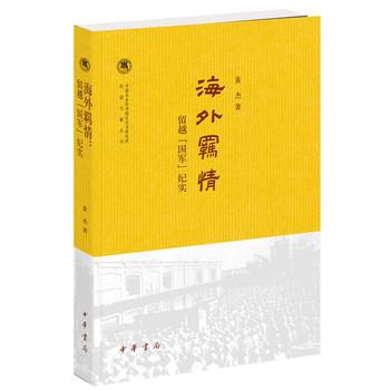 """海外羁情:留越""""国军""""纪实"""