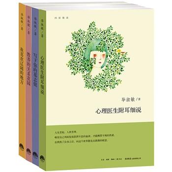 毕淑敏四弦散谈系列(共4册)