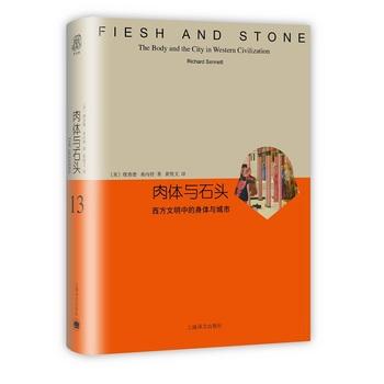 肉体与石头:西方文明中的身体与城市(精装)