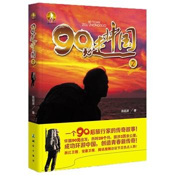90元走中国2