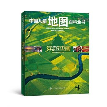 中国儿童地图百科全书:穿越中国(精装)