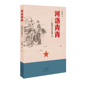 河洛青青:知青岁月纪事②