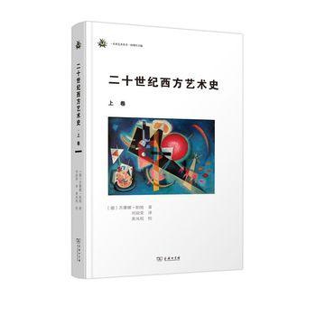 二十世纪西方艺术史(上卷)(精装)