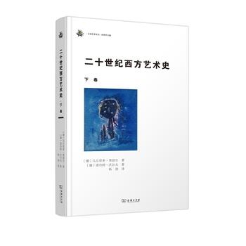 二十世纪西方艺术史(下卷)(精装)