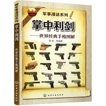 掌中利剑:世界经典手枪图解