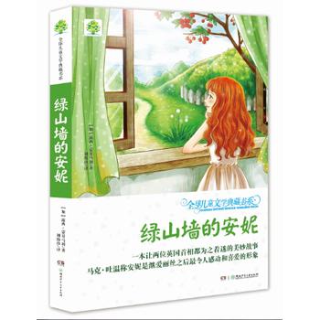 全球儿童文学典藏书系(升级版第二辑)·绿山墙的安妮