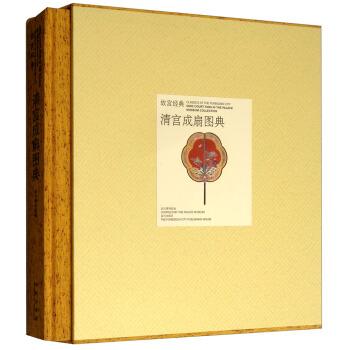 故宫经典:清宫成扇图典(精装)