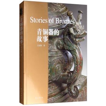 青铜器的故事