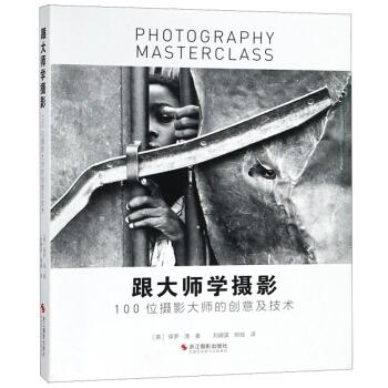 跟大师学摄影:100位摄影大师的创意及技术