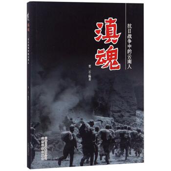 滇魂:抗日战争中的云南人