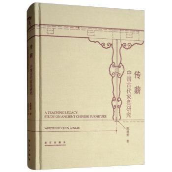 传薪:中国古代家具研究(精装)