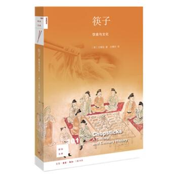 新知文库101:筷子·饮食与文化