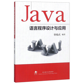 JAVA语言程序设计与应用