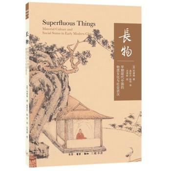 长物:早期现代中国的物质文化与社会状况