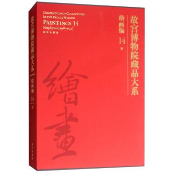 故宫博物院藏品大系绘画编14明