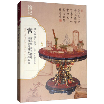 宫·馆记:家具馆·新书画馆·清明上河图3.0体验馆
