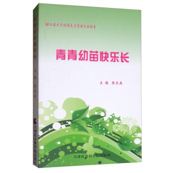 青青幼苗快乐长:幼儿园生态化绿色启蒙教育新探索