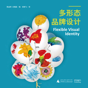多形态品牌设计 Flexible Visual Identity: Logos for a St