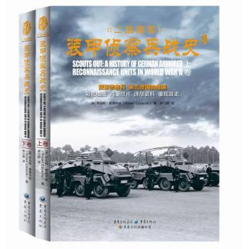 士兵突击:二战德军装甲侦查兵战史(上下卷)