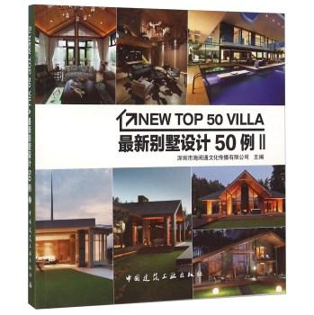 最新别墅设计50例Ⅱ