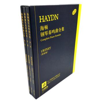 海顿钢琴奏鸣曲全集(全三册)(原始版)