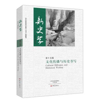 新史学·第15辑——文化传播与历史书写