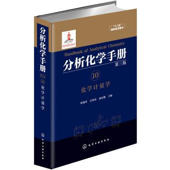 分析化学手册. 10. 化学计量学(第三版)