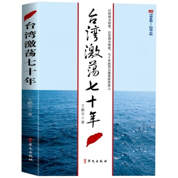 台湾激荡七十年