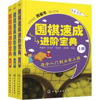 围棋速成进阶宝典(全套3册)
