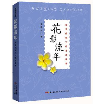 花影流年:张爱玲笔下的花花草草