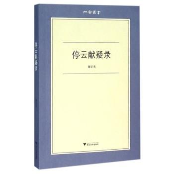 六合丛书:停云献疑录