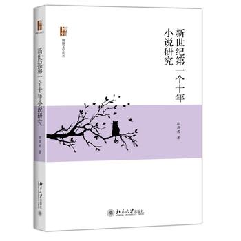 新世纪第一个十年小说研究