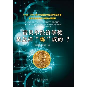 """诺贝尔经济学奖是怎样""""炼""""成的"""