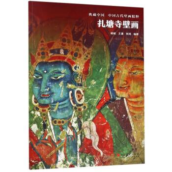 中国古代壁画精粹·典藏中国:扎塘寺壁画