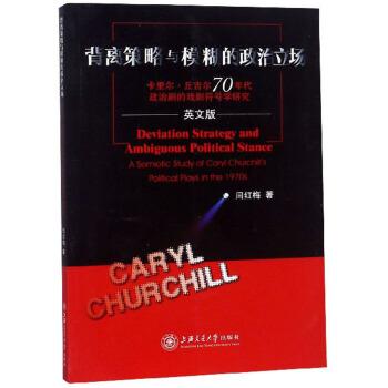背离策略与模糊的政治立场:卡里尔·丘吉尔70年代政治剧的戏剧符号学研究(英文版)