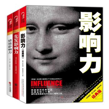 影响力+先发影响力+情境影响力(套装)