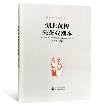 湖北黄梅采茶戏剧本