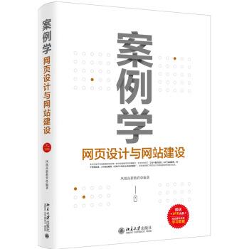 案例学 网页设计与网站建设