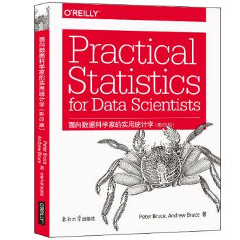 面向数据科学家的实用统计学(影印版)