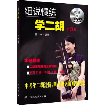 细说慢练学二胡 3(附双DVD)