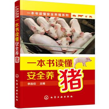 一本书读懂安全养殖系列--一本书读懂安全养猪