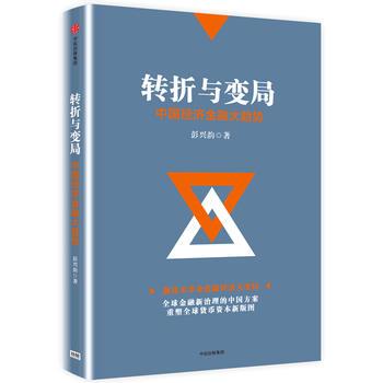 转折与变局:中国经济金融大趋势