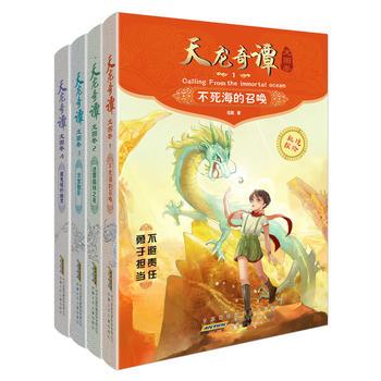 天龙奇谭龙图卷(套装4册 魔鬼城的幽灵、天宫魅影、迷雾森林之夜、不死海的召唤)