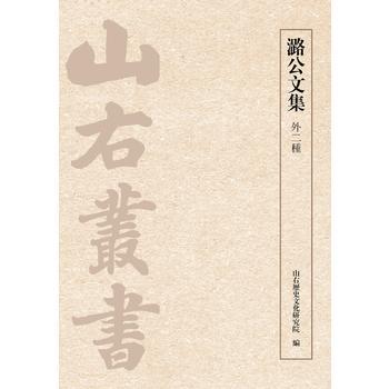 潞公文集(外二种)