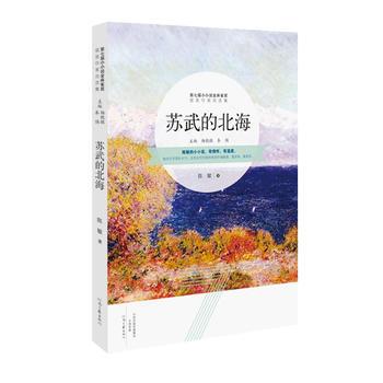 苏武的北海