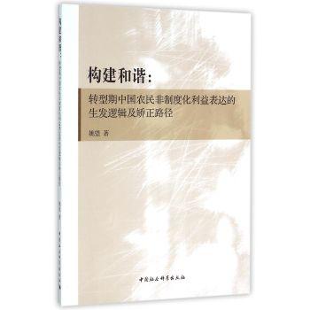 构建和谐:转型期中国农民非制度化利益表达的生发逻辑及矫正路径