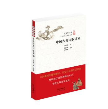 大家小书:中国古典诗歌讲稿