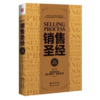 销售圣经(第二版)