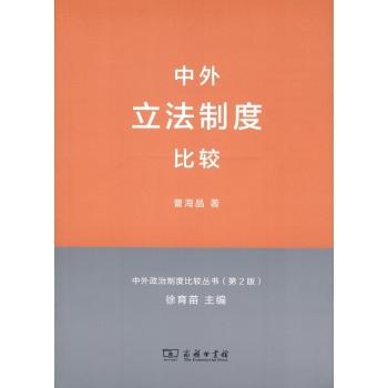 中外政治制度比较丛书(第2版):中外立法制度比较